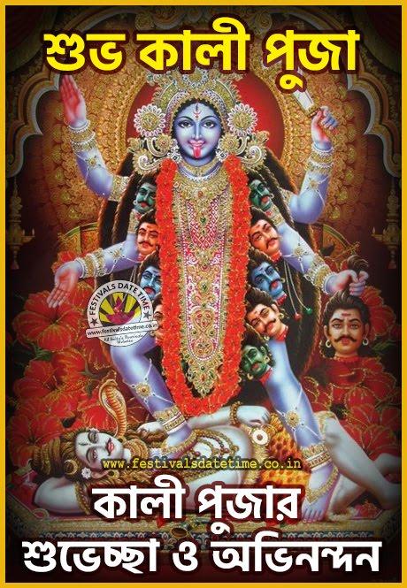 Kali Puja WhatsApp Status Download, Kali Puja Wallpaper Free Download