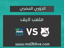 نتيجة مباراة إنبي ومصر المقاصة اليوم الموافق 2021/05/02 في الدوري المصري