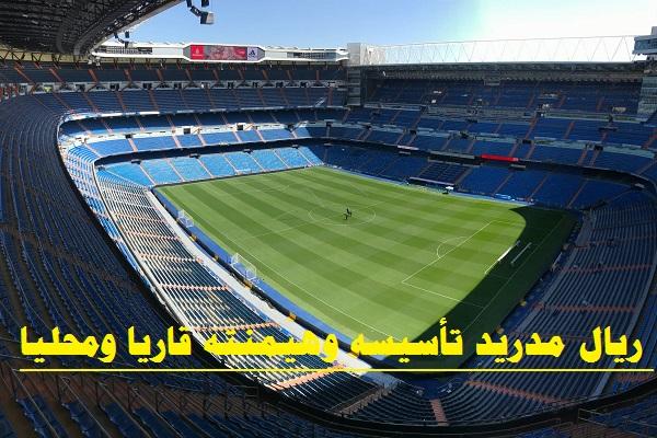 ريال مدريد تأسيسه وهيمنته قاريا ومحليا