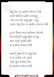 Yeshu Deva ma Prathana vonay leje .//  इसु देवा माँ प्रार्थना वोनाय लेजे जीसस गामीत गीत