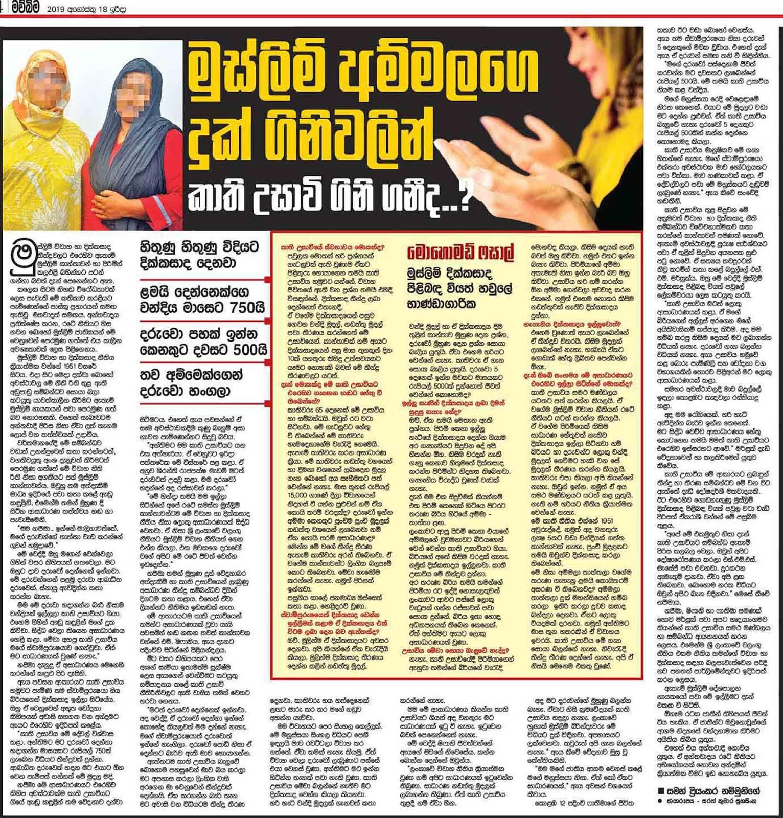 Muslim Women and Qwasi Court