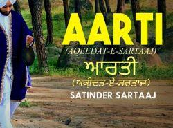 SATINDER SARTAAJ AARTI Lyrics | {Aqeedat-e-Sartaaj} Song Download