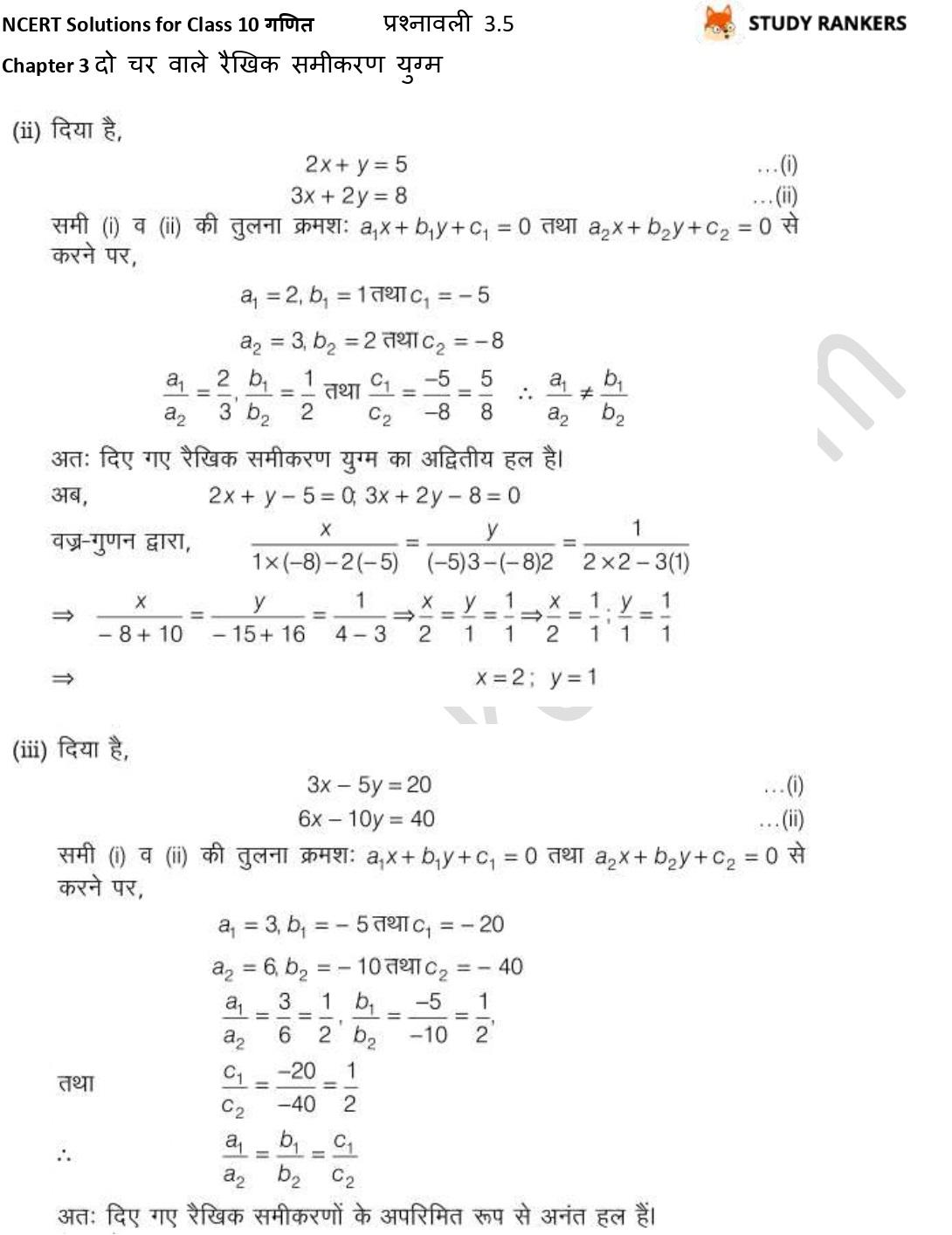 NCERT Solutions for Class 10 Maths Chapter 3 दो चर वाले रैखिक समीकरण युग्म प्रश्नावली 3.5 Part 2