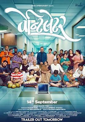 Ventilator 2018 Gujarati 720p HDTV 1GB