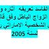 الزواج الفاسد تعريفه  آثاره واختلافه عن الزواج الباطل وفق قانون الأحوال الشخصية الإماراتي رقم 28 لسنة 2005