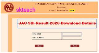 JAC board result 2020 class 9th: