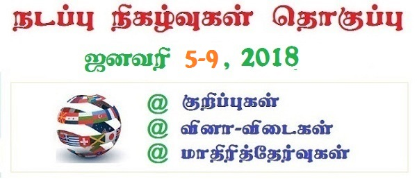 TNPSC Current Affairs January 5-9, 2018 in Tamil - Download as PDF