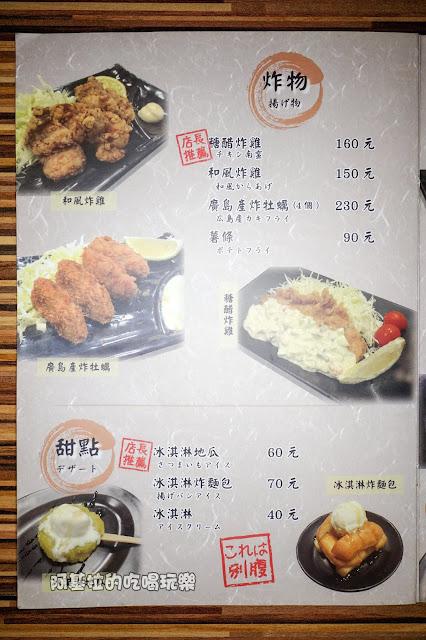 17917702 1291033300949912 8057141885586648255 o - 日式料理 鳥樂 串燒日本料理 Toriraku
