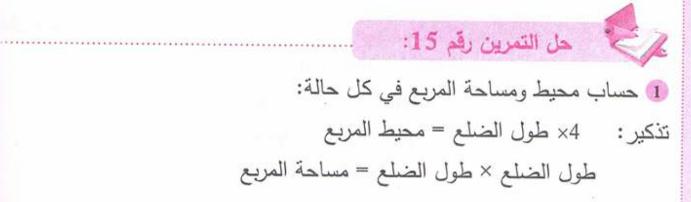 حل تمرين 15 صفحة 175 رياضيات للسنة الأولى متوسط الجيل الثاني