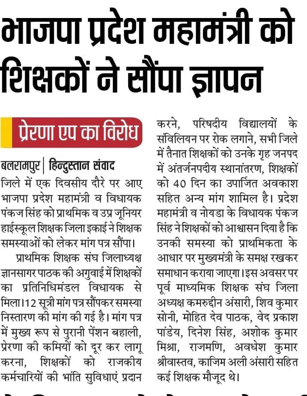 भाजपा प्रदेश महामंत्री को शिक्षकों ने सौंपा ज्ञापन