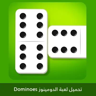 تحميل لعبة الدومينوز Dominoes