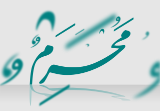 Apa itu muhrim? Apa itu mahram/mahrom dalam agama Islam?