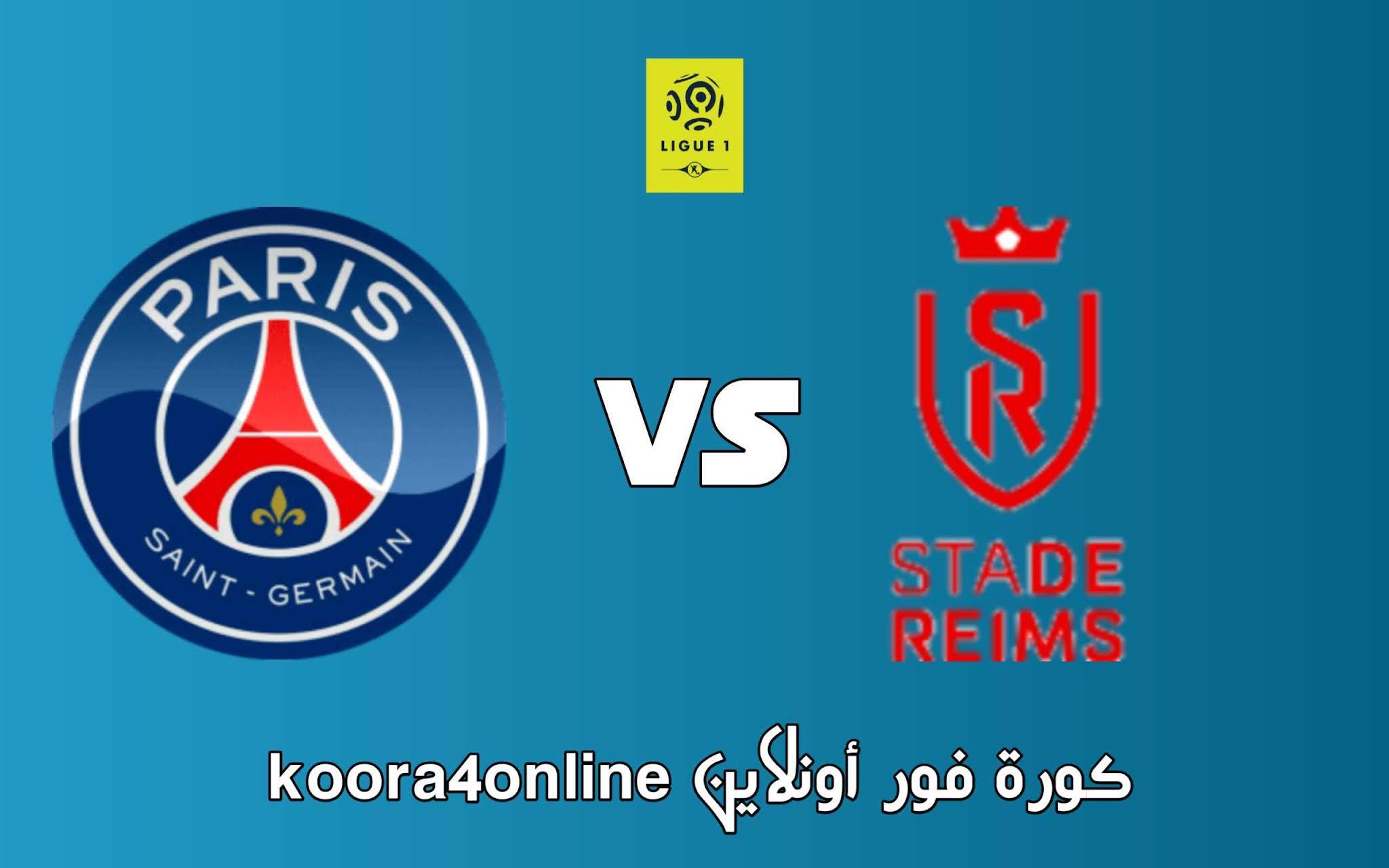 مشاهدة مباراة باريس سان جيرمان و ريمس اليوم 29-08-2021 في الدوري الفرنسي