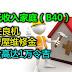 新村低收入家庭(B40),勿错失良机申请房屋维修金,援助金高达1万令吉。