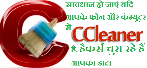 ccleaner-software-user-be-careful-now-hackers-hid-malware-paramnews