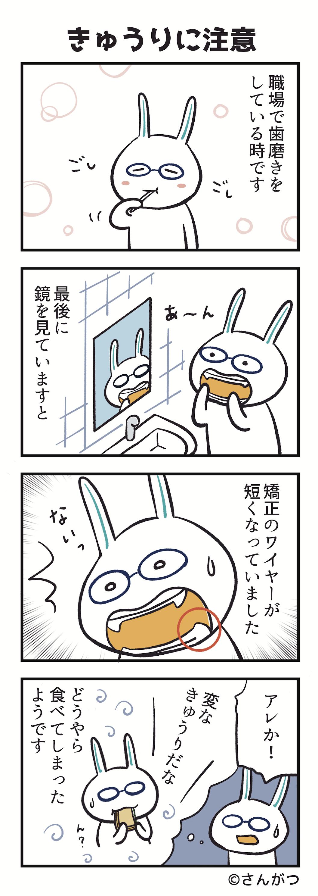 歯科矯正の漫画2「歯磨き編」
