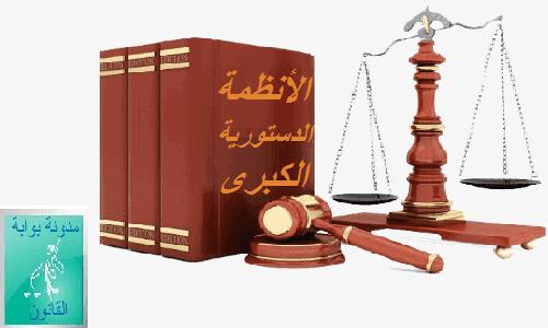 الانظمة الدستورية الكبرى PDF ( ملخص لجميع الانظمة الدستورية المقارنة )