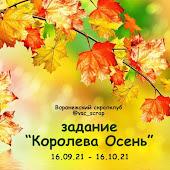 """Задание """"Королева Осень"""" до 16 октября"""
