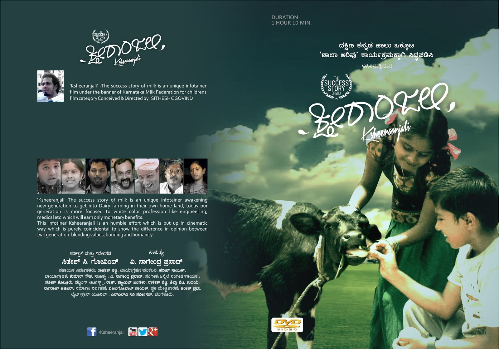 Posters For Kasheeranjali Childres Movie