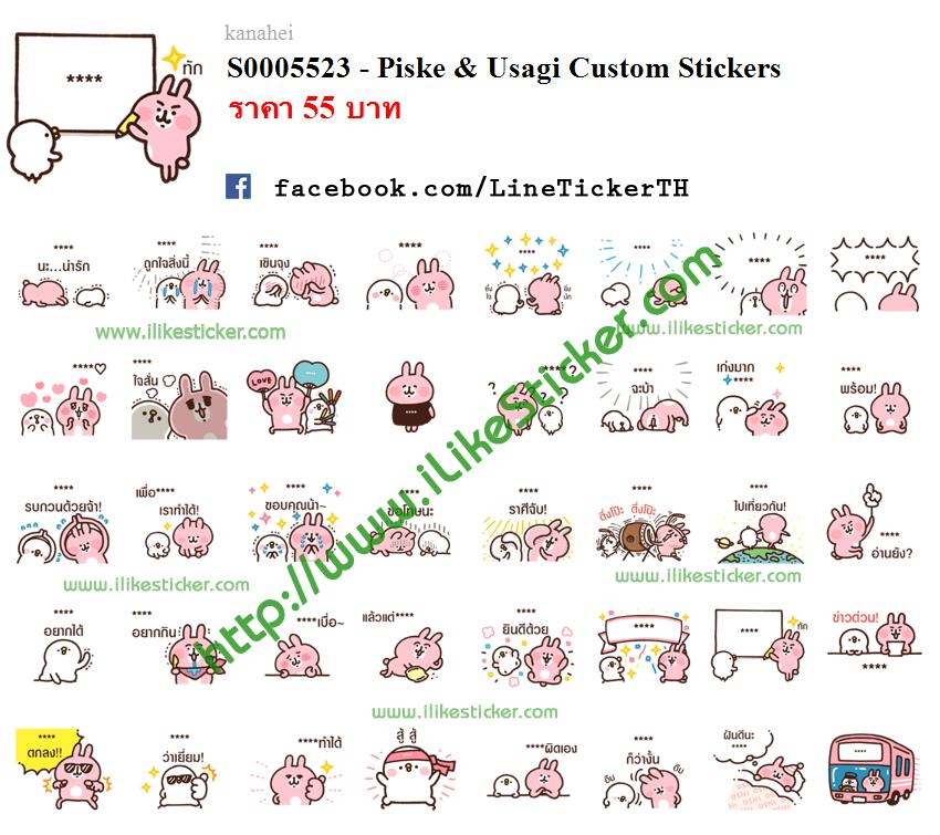 Piske & Usagi Custom Stickers