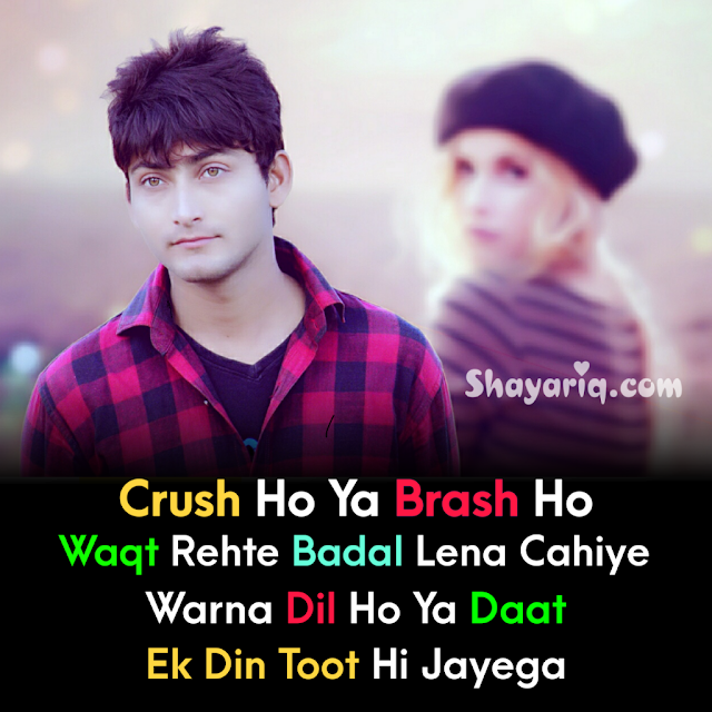 Shayari, shayariq, Facebook status, whatsApp status, photo shayari