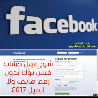 عمل حساب فيس بوك بدون رقم هاتف بكل سهولة مجانا