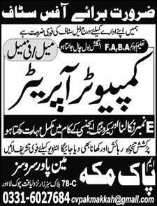 New Jobs in Lahore for Computer Operator Male & Female