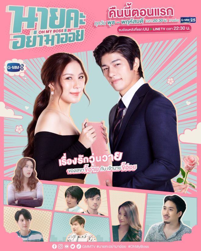 Oh My Boss, Poster