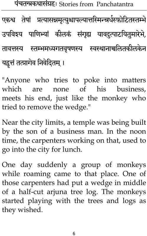 Sankrit Marathi English Similar Words: Short moral story in