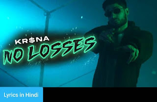 नो लॉसेस No Losses Lyrics in Hindi | Kr$na