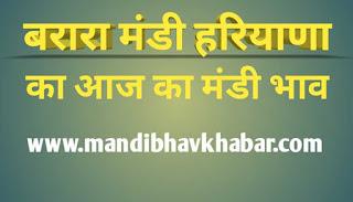 Aaj ka mandi bhav | Barara anaj mandi | Barara mandi bhav today | हरियाणा मंडी भाव | Haryana mandi bhav today | mandibhavkhabar.com | mandibhavtoday.com | mandibhav.com | kisansamadhan.com | today market rates