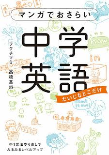 マンガでおさらい中学英語 [Manga De Osarai Chugaku Eigo Daijina Toko Dake]