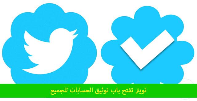 تويتر تفتح باب توثيق الحسابات للجميع