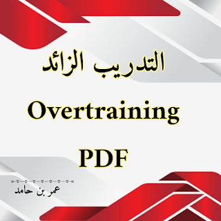 التدريب الزائد Overtraining PDF