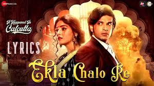 एकला चलो रे Ekla Chalo Re – It Happened In Calcutta