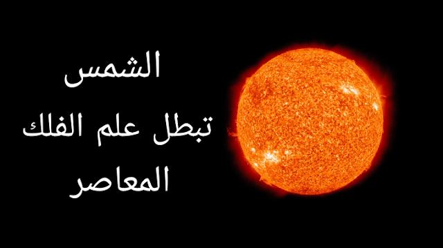 أهم 3 حقائق حول الشمس تبطل علم الفلك المعاصر