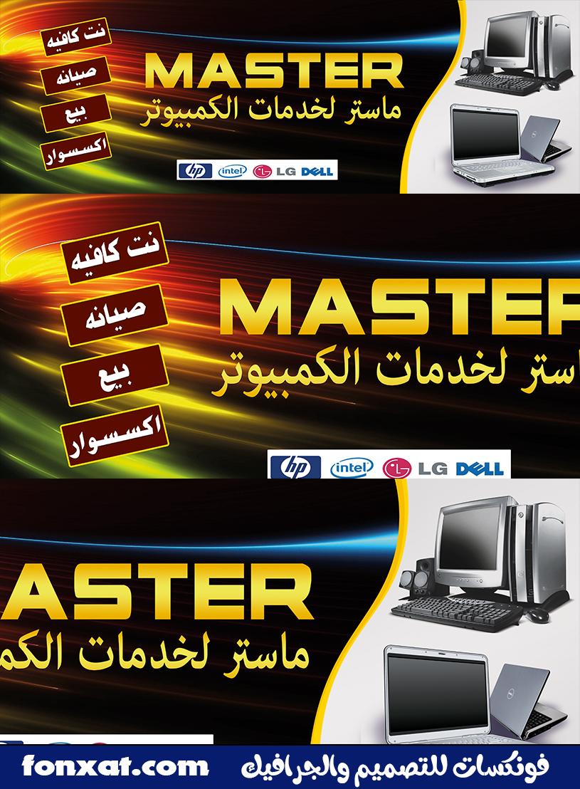Computer sign design 1 psd