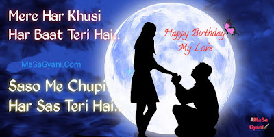happy birthday wishes for girlfriend in hindi 2a