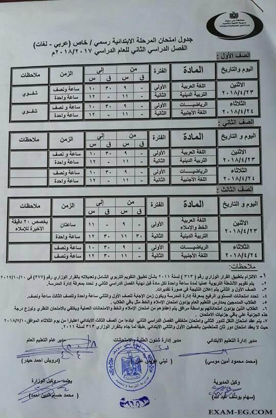 جدول امتحانات الصف الثاني الابتدائي الترم الثاني 2018 محافظة القاهرة