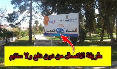 الولوج,الى,خدمة,wifi,public,Maroc,Telecom,فضاء,Wi-Fi,بالمجان,من,دون,تعبئة