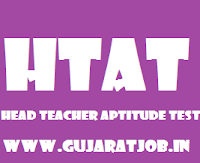 Gujarat HTAT Exam Paper Solution / Answer Key 2017