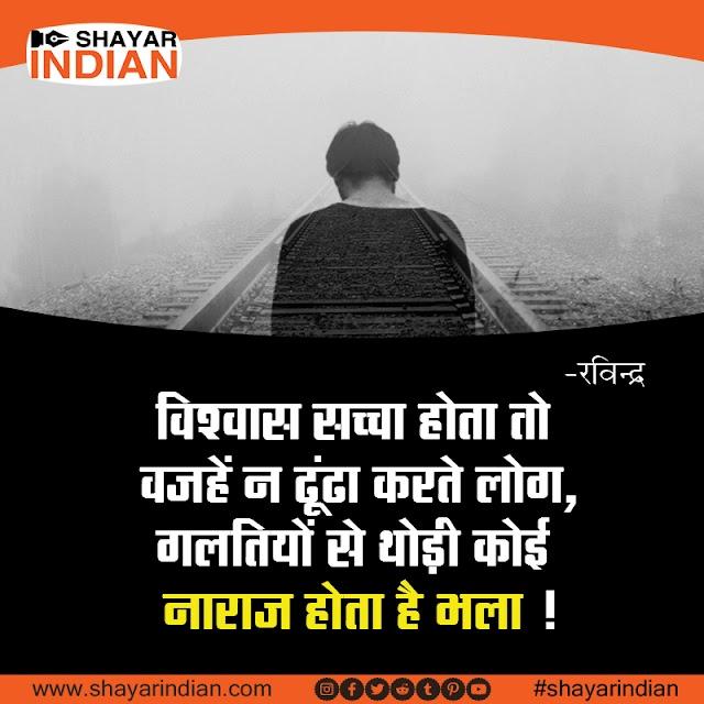 Best Narazgi Status, Shayari in Hindi | Ravindra Nagar