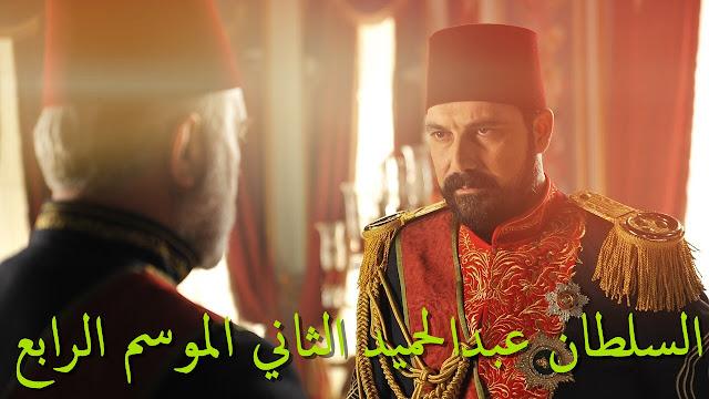اقدم لكم مسلسل السلطان عبدالحميد الثاني الموسم الرابع مترجم - قصة مسلسل السلطان عبدالحميد الثاني