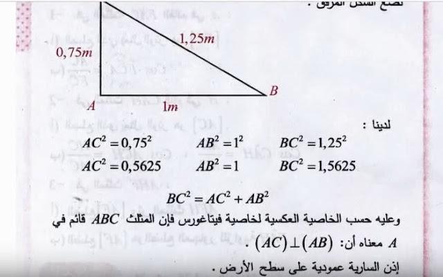حل تمرين 21 ص 175 رياضيات 3 متوسط