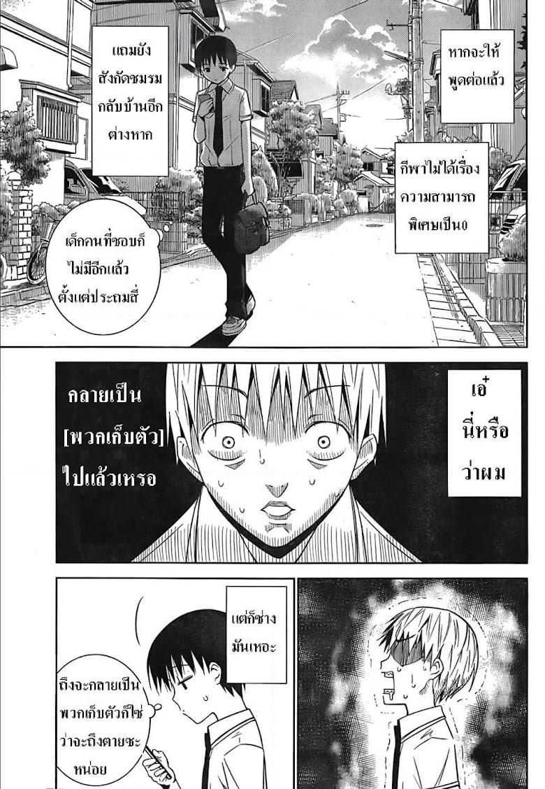 Shinigami-sama to 4-nin no Kanojo - หน้า 7