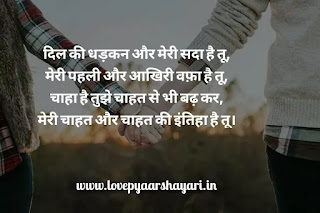 Love shayari in hindi image download