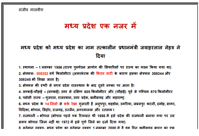 Madhya Pradesh General Knowledge One-Liner Notes PDF Download