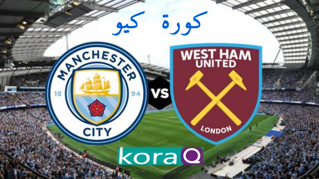 موعد مباراة مانشستر سيتي ووست هام يونايتد بث مباشر بتاريخ 09-02-2020 الدوري الانجليزي