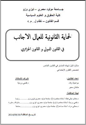 مذكرة ماستر : الحماية القانونية للعمال الأجانب في القانون الدولي والقانون الجزائري PDF