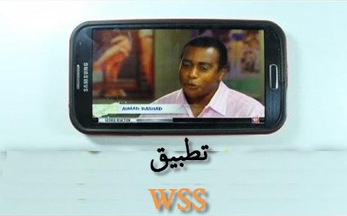 تطبيق WSS لاندرويد,تطبيق WSS, لاندرويد,تطبيق wss لمشاهدة باقة القنوات الرياضية العالمية للاندرويد,تنزيل: برنامج WSS الرائع لمشاهدة قنوات بي ان سبورت,تحميل تطبيق WSS لمشاهدة قنوات BeIn Sports علي الاندرويد مجاناً,تطبيق WSS لمشاهدة بين سبورت وقنوات رياضية اخرى للاندرويد,تطبيق WSS لمشاهدة بين سبورت وقنوات رياضية اخرى للاندرويد,تحميل تطبيق WSS للأندرويد لمشاهدة قنوات بي ان سبورت,برنامج WSS لمشاهدة قنوات بي ان سبورت على الاندرويد والكمبيوتر,wss sports download,تحميل برنامج wss للكمبيوتر,wss for pc,download wss,wss bein sport,telecharger wss,wss tv download,تحميل برنامج wss apk,